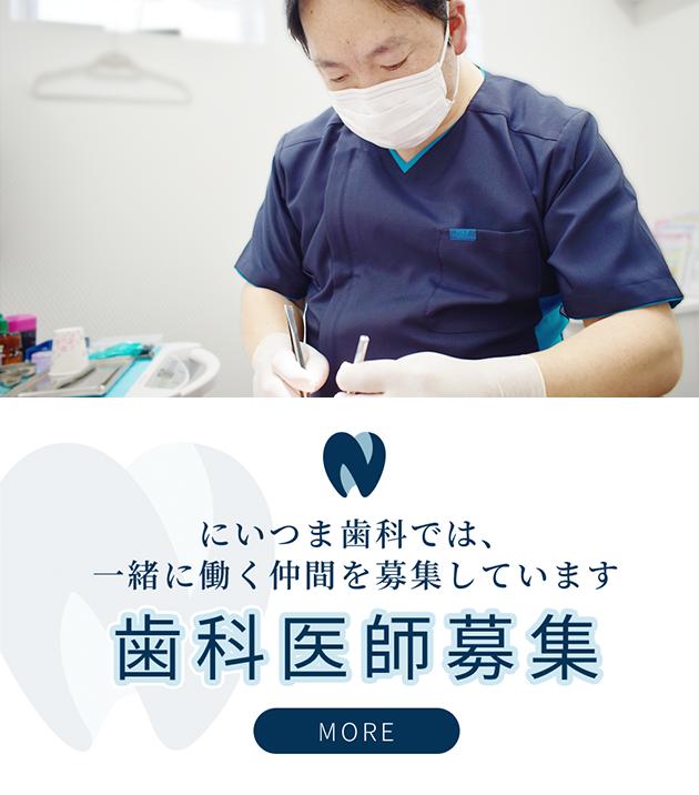 にいつま歯科 求人情報